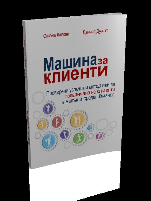 Книга. Машина за клиенти