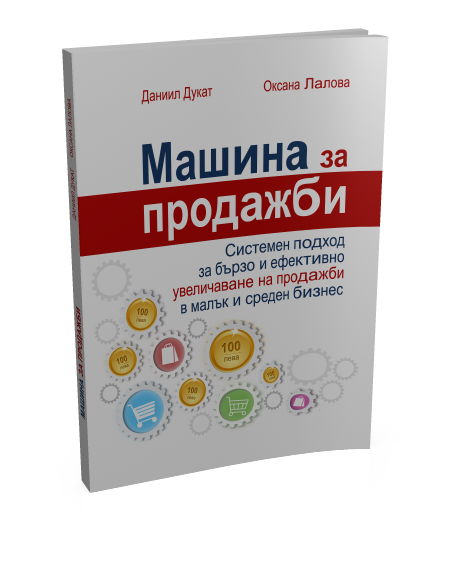 Книга Машина за продажби