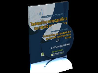 Семинар Технология на продажбите на високо конкурентния пазар за малък и среден бизнес