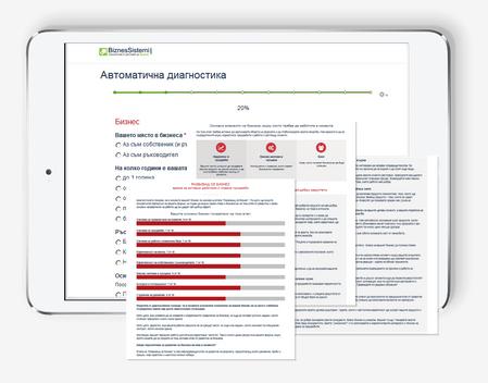 Онлайн бизнес диагностика