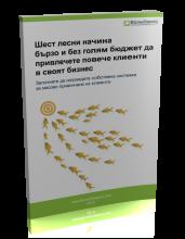 Книга 6 лесни начина за повече клиенти