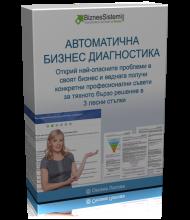 Автоматична диагностика на бизнес процеси